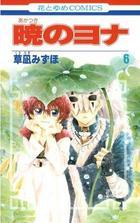 Akatsuki no Yona 6