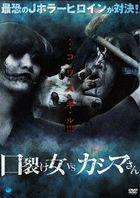 Kuchisake Onna VS Kashima San (DVD)(Japan Version)