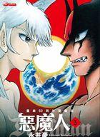 Devilman (Vol.5)(End)