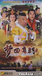 Meng Hui Tang Zhao (H-DVD) (End) (China Version)