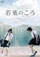 First of May (DVD) (Japan Version)