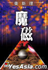 Wei Si Li Ke Huan Xi Lie -  Mo Ci( Ming Bao Er Shi Nian Zhen Cang Ban)