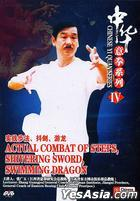 Chinese Yi Quan Series IV - Actual Combat Of Steps, Shivering Sword, Swimming Dragon (DVD) (English Subtitled) (China Version)