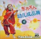 Dong Fang Long Ren  You Er Cheng Pin Wu (VCD) (China Version)