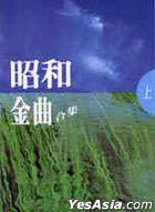 昭和金曲合集(上)