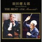 Haneda Kentarou THE BEST 10th memorial (Japan Version)