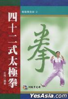 Si Shi Er Shi Tai Ji Quan ( FuVCD)
