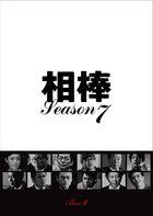 Aibou SEASON 7 (DVD) (BOX 2) (Japan Version)