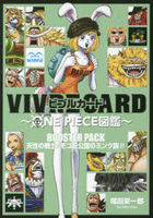 VIVRE CARD -ONE PIECE- BOOSTER PACK Tensei no Senshi! Mokomo Koukoku no Minzoku!