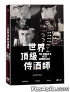 The Best Sommelier in The World (DVD) (Taiwan Version)