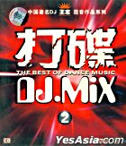 The Best Of Dance Music 2 (China Version)