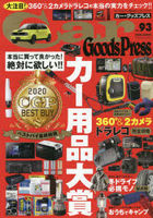 ka  gutsuzu puresu 93 93 CAR GOODS PRESS 93 93 kuruma seikatsu gutsuzu tetsutei tsukaikonashi magajin tokuma ka  mutsuku TOKUMA CAR MOOK
