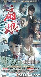 Shan Niang (H-DVD) (End) (China Version)