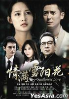 Sunflower (2015) (DVD) (Ep. 1-46) (End) (China Version)