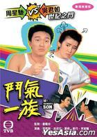 My Father's Son (DVD) (Ep. 1-20) (End) (Digitally Remastered) (TVB Drama)