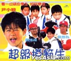 Super Student (Taiwan Version)