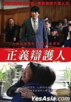 The Attorney (2013) (DVD) (Taiwan Version)