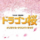 TV Drama Dragon Zakura (2021) Original Soundtrack (Japan Version)