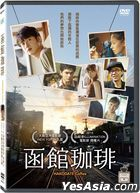 Hakodate Coffee (2016) (DVD) (Taiwan Version)