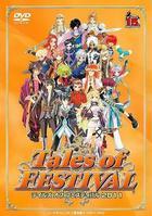 Tales of Festival 2011 (DVD) (Japan Version)
