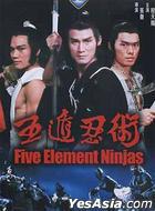 Five Element Ninjas (1982) (DVD) (Thailand Version)