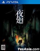 夜廻 (日本版)
