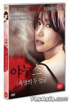 Janus: Two Faces of Desire (DVD) (韓国版)