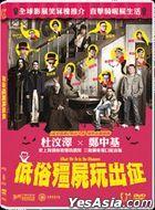 低俗僵尸玩出征 (2014) (DVD) (香港版)