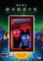 Night on the Galactic Railroad (DVD)(Japan Version)