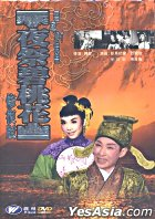 The Story of Lady Big Tao (DVD) (Remastered) (Hong Kong Version)