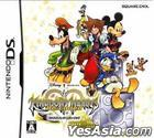 Kingdom Hearts Re:coded (日本版)