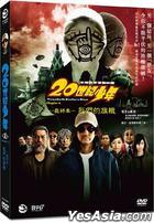 Twentieth Century Boys Chapter 3 (DVD) (English Subtitled) (Hong Kong Version)
