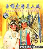 Xiao Xiong Hu Jiang Mei Ren Wei (VCD) (China Version)