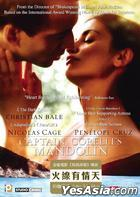 Captain Corelli's Mandolin (DVD) (Panorama Version) (Hong Kong Version)
