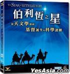 The Star of Bethlehem (2007) (DVD) (English International Version) (Hong Kong Version)