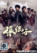張保仔 (2015) (DVD) (1-32集) (完) (北京語,韓国語音声) (中国語,英語字幕) (TVBドラマ) (US版)