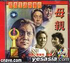 Mu Qin (VCD) (China Version)