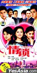 Qing Suo (DVD) (End) (China Version)
