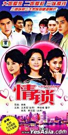 情锁 (DVD) (完) (中国版)