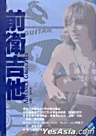 吉他手冊系列 :前衛吉他 (附2CD)