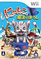 小貓與魔法帽子 (日本版)