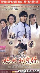 Ma Ma Wo Ai Ni (H-DVD) (End) (China Version)