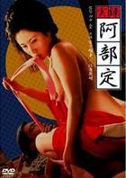 Jitsuroku Abesada (DVD) (Japan Version)