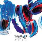 Otonoe  [LIVE](ALBUM+DVD)(日本版)