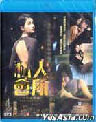 Members Only (2017) (Blu-ray) (Hong Kong Version)