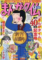 Manga Time 08645-06 2021