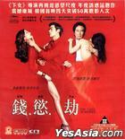 The Taste Of Money (2012) (VCD) (English Subtitled) (Hong Kong Version)