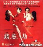 The Taste Of Money (2012) (VCD) (English Subtitled) (Hong Kong Version)