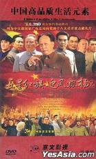 Wu Xing Hong Qi Ying Feng Piao 2 (DVD) (End) (China Version)
