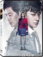 十年追殺令 (2015) (DVD) (台灣版)